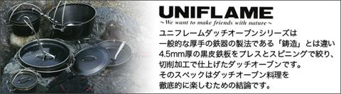 UNIFLAMEイメージ